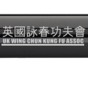 Wing Chun Keyring Torch
