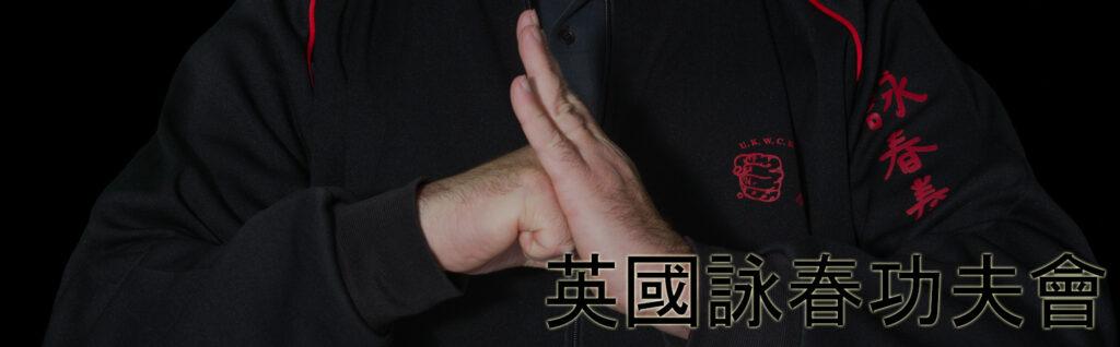Wing Chun Salutation